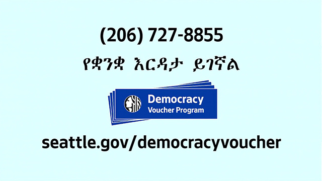 Democracy Vouchers - Amharic