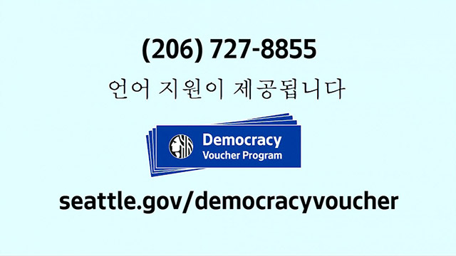 Democracy Vouchers - Korean / 한국어