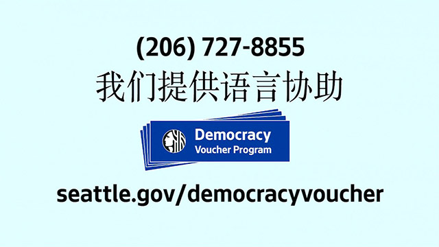 Democracy Vouchers - Mandarin / 繁體中文