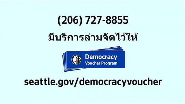 Democracy Vouchers - Thai / ภาษาไทย